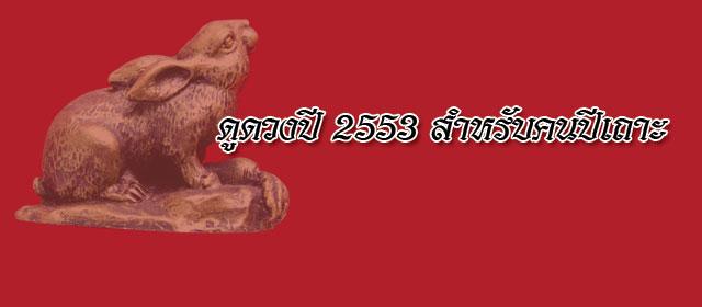 ดูดวงปี 2553 สำหรับคนที่เกิดปีเถาะ